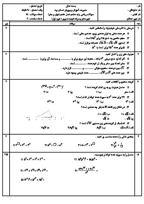 امتحان ریاضی هشتم دبیرستان پسرانه شهید نصیری | فصل 7: توان و جذر