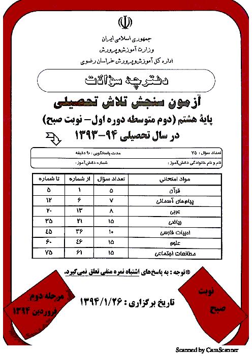 مرحله دوم آزمون سنجش تلاش تحصیلی دانش آموزان پایه هشتم استان خراسان رضوی | فروردین 94