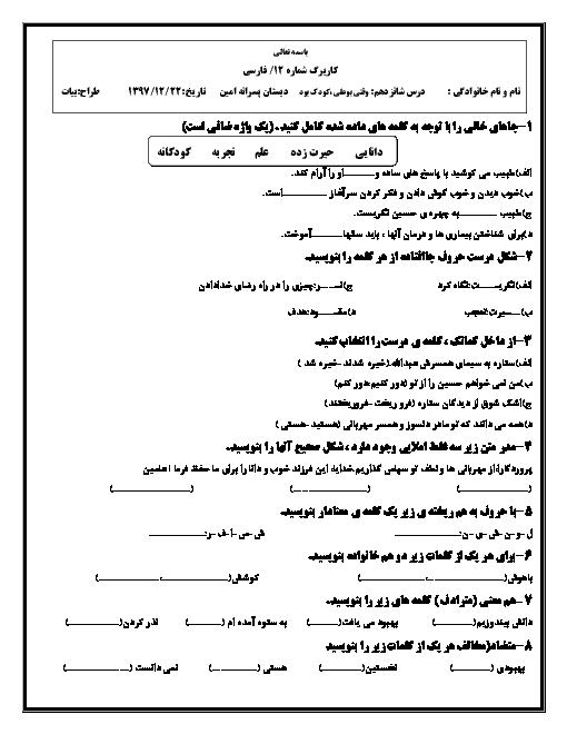 کاربرگ تمرین درس 16 فارسی و نگارش پنجم دبستان امین   وقتی بوعلی، کودک بود