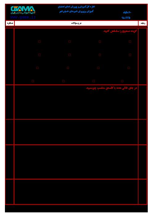 آزمون نوبت دوم ریاضی ششم هماهنگ خمینی شهر   خرداد 1398
