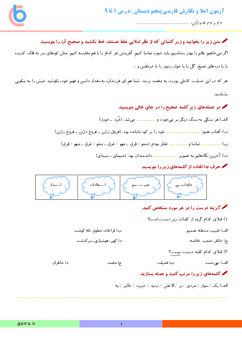 آزمون املا و نگارش فارسی پایه پنجم دبستان | درس 1 تا 9