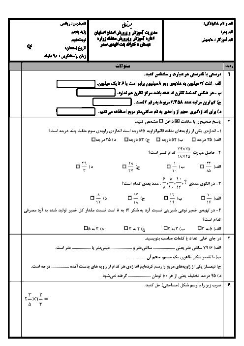 آزمون نوبت دوم ریاضی پایه پنجم دبستان بنتالهدی صدر   خرداد1396