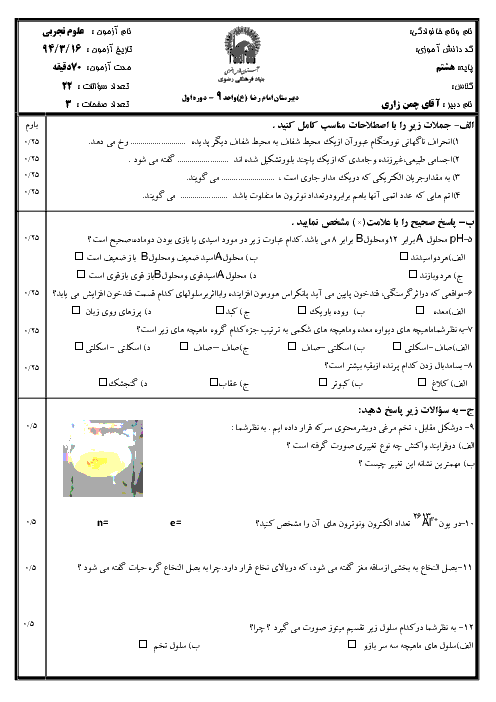 آزمون نوبت دوم علوم پایه هشتم دبیرستان امام رضا (ع) مشهد | خرداد 94