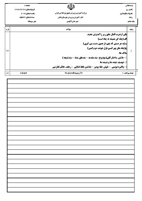 آزمون نوبت دوم انشاء هشتم مدرسه بیست و دو بهمن | خرداد 1398