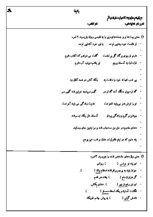 سوالات امتحان نوبت اول ادبیات فارسی هفتم مدرسه امام صادق (ع) | دی 96