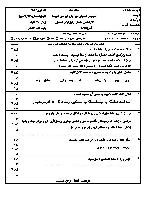 امتحان هماهنگ نوبت دوم املای فارسی پایه ششم ابتدائی شهرضا | خرداد 1398 + جواب
