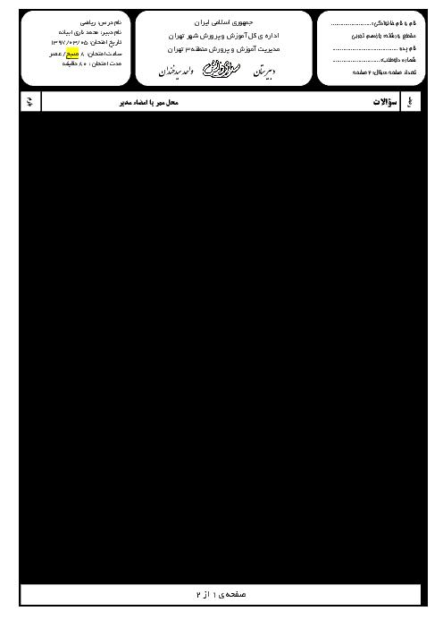 آزمون پایانی نوبت دوم ریاضی (2) تجربی پایه یازدهم مدارس سرای دانش   خرداد 97 + پاسخنامه