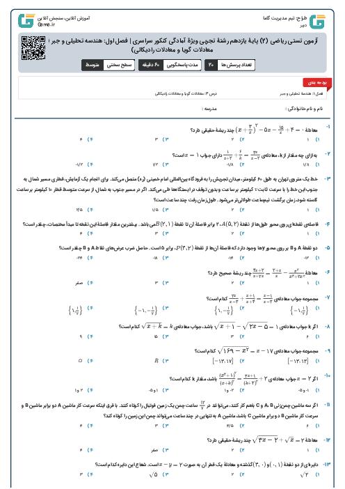 آزمون تستی ریاضی (2) پایۀ یازدهم رشتۀ تجربی ویژۀ آمادگی کنکور سراسری   فصل اول: هندسه تحلیلی و جبر (درس 3: معادلات گویا و معادلات رادیکالی)