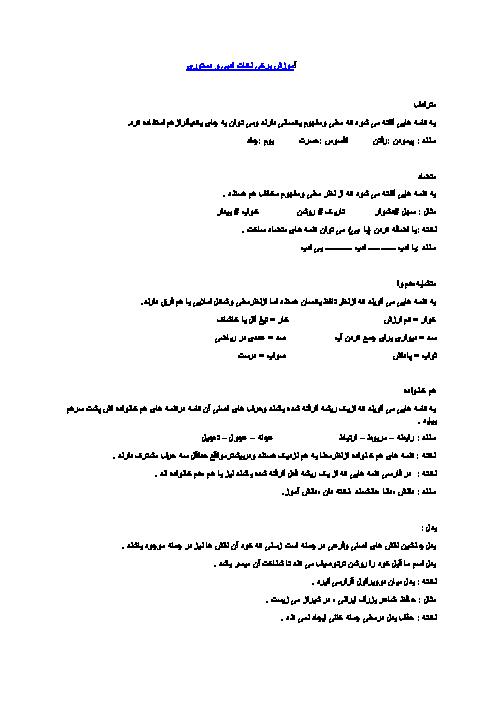 آموزش نکات دستوری و ادبی فارسی نهم  دوره اول متوسطه