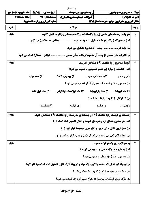 آزمون نوبت دوم علوم تجربی هشتم مدرسه شهید فرهمند | خرداد 1396