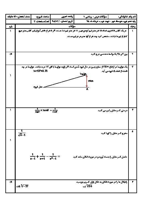 نمونه سوال امتحان نوبت دوم ریاضی (1) دهم دبیرستان حضرت فاطمه (س) | خرداد 1397 + پاسخ
