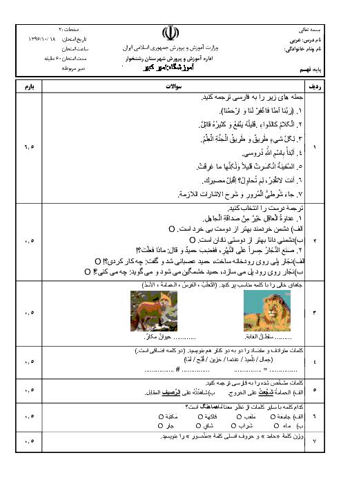 آزمون نوبت اول عربی پایه نهم مدرسه امیر کبیر | دی 1396 + پـاسخنـامـه