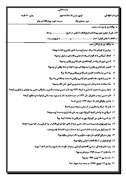 امتحان کلاسی مطالعات اجتماعی نهم مدرسه شهید چهاردانگی | درس 15: انقلاب اسلامی ایران