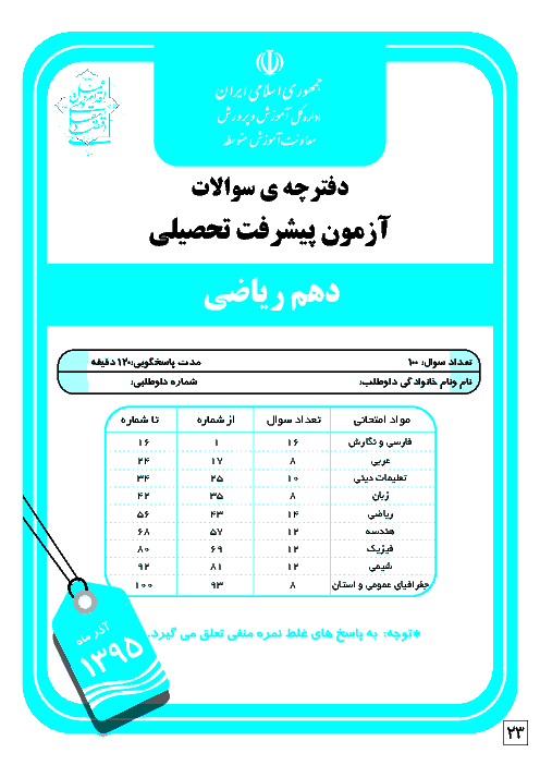 آزمون پیشرفت تحصیلی پایه دهم رشته ریاضی استان خوزستان | آذر ماه 1395