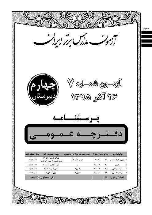 آزمون عمومی و اختصاصی دانش آموزان رشتۀ ریاضی و فیزیک چهارم دبیرستان (مرکز آزمون مدارس برتر ایران) | 26 آذر ماه 96