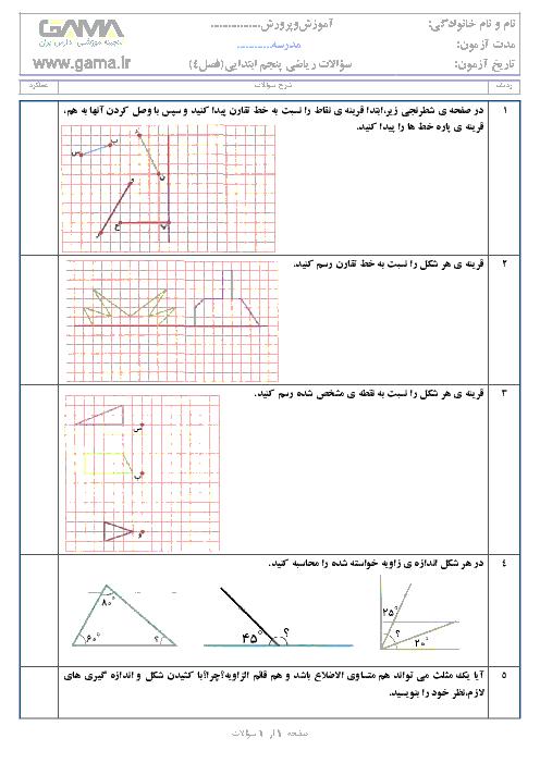 آزمونک ریاضی پنجم دبستان   فصل 4: تقارن و چند ضلعی ها