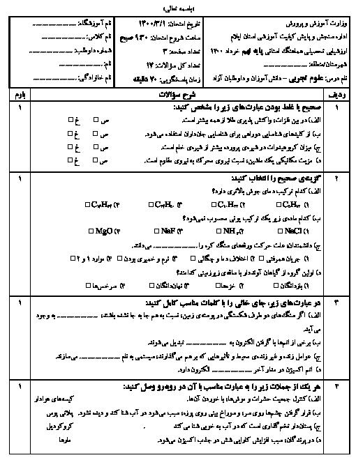 سؤالات امتحان هماهنگ استانی علوم تجربی پایه نهم استان ایلام | خرداد 1400