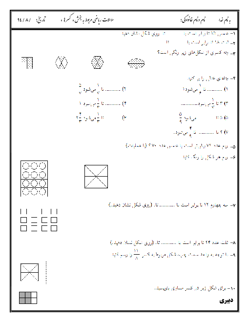 نمونه سوالات فصل 2 ریاضی پنجم دبستان  کسرها (شماره2)