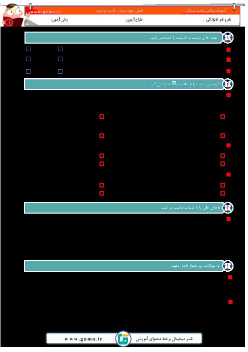 آزمونک ریاضی پنجم دبستان 12 بهمن ناحیه 1 اصفهان | فصل 3: نسبت، تناسب و درصد