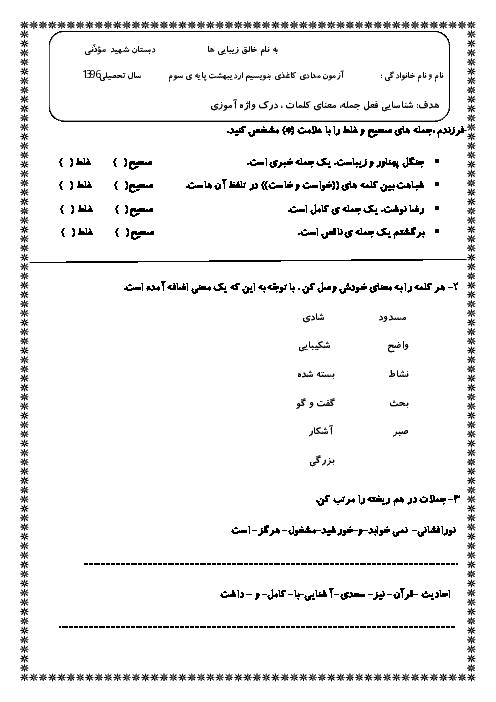 آزمون مدادکاغذی پایان نگارش فارسی سوم دبستان شهید موذنی   اردیبهشت 96