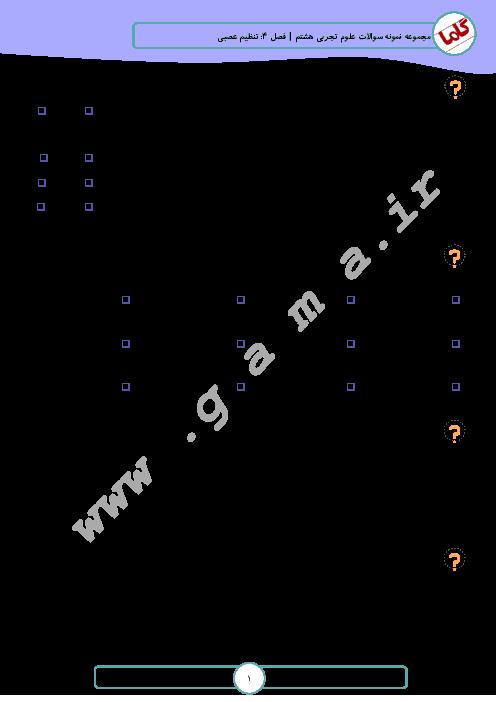 مجموعه نمونه سوالات امتحانی علوم تجربی هشتم   فصل چهارم: تنظیم عصبی