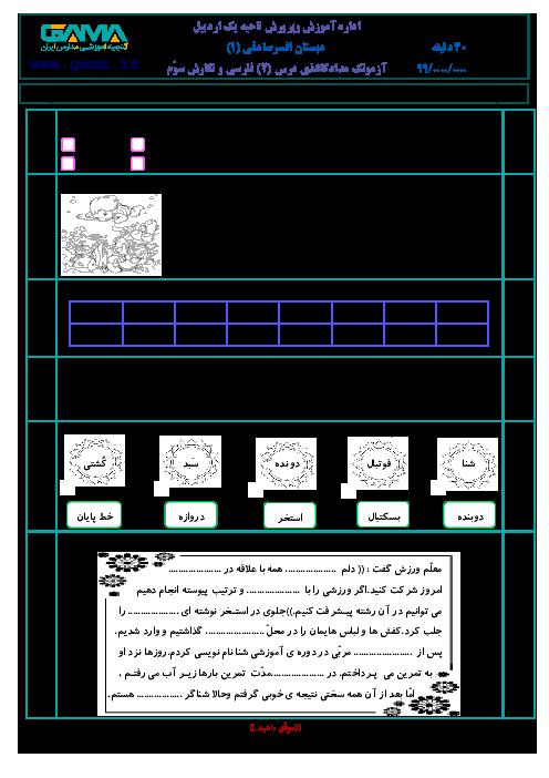 آزمون فارسی و نگارش سوم ابتدائی | درس 2: زنگ ورزش