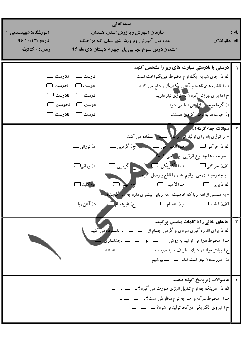آزمون نوبت اول علوم تجربی چهارم دبستان  شهید مدنی 1 کبودر آهنگ | دی 96 (سری 2)