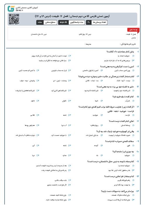 آزمون تستی فارسی کلاس دوم دبستان   فصل 7: طبیعت (درس 16 و 17)