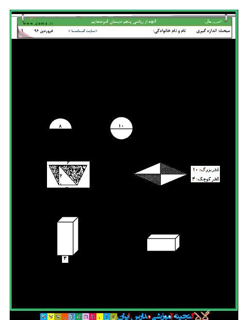 ارزشیابی مستمر ریاضی پنجم دبستان  | فصل 6: اندازه گیری