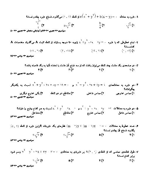 مجموعه سوالات تالیفی، کنکوری و آزمون های آزمایشی هندسه (3) دوازدهم | فصل 2 | درس 1 و 2: آشنایی با مقاطع مخروطی و مکان هندسی و دایره