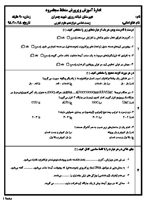 آزمون نوبت اول زیست شناسی (3) دوازدهم دبیرستان شهید چمران | دی 98