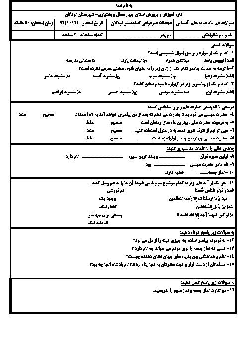 آزمون نوبت اول هدیه های آسمانی پنجم دبستان آیت الله طالقانی باغنار | دی 1396