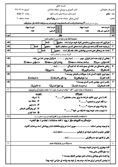 آزمون نوبت دوم پیام های آسمان هشتم دبیرستان پسرانه ولیعصر عج|خرداد96