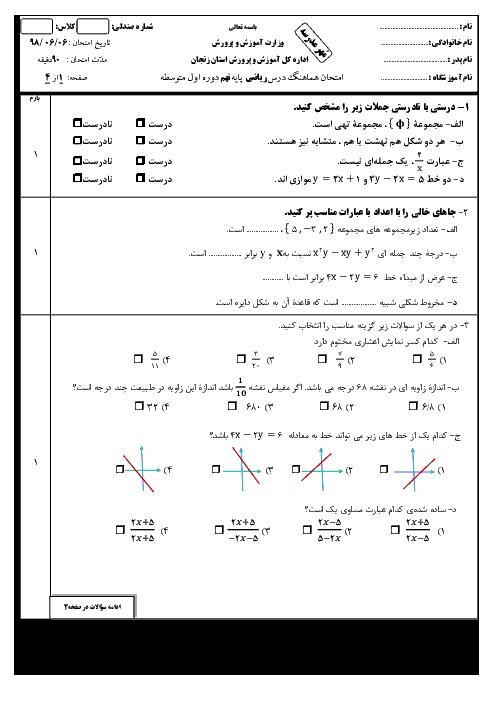 مجموعه آزمونهای هماهنگ استانی نوبت شهریور 98 پایه نهم | استان زنجان