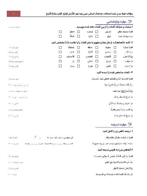 سؤالات طبقه بندی شده امتحانات هماهنگ استانی عربی پایه نهم با جواب | الدَّرْسُ الرّابِعُ: اَلصَّبْرُ مِفتاحُ الْفَرَجِ