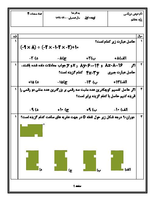 آزمون تستی نوبت اول ریاضی هفتم مدرسه شهید محمدحسین فهمیده   تا پایان شمارندهٔ اول