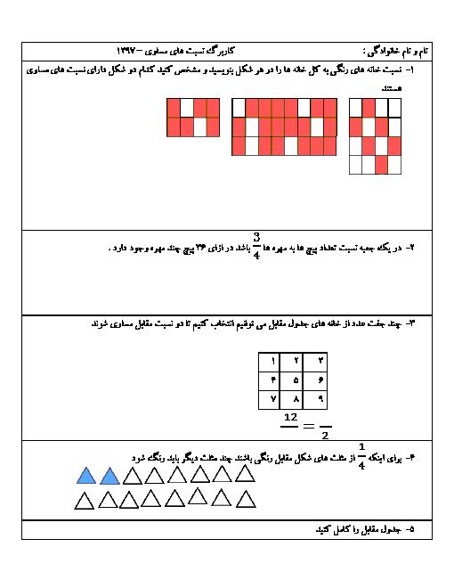 آزمونک ریاضی پنجم دبستان شهید آخوندی | فصل 3: مبحث نسبت های مساوی