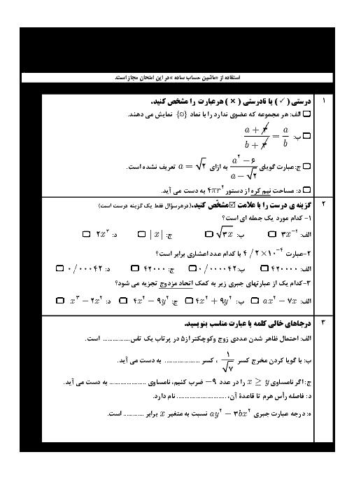 امتحان هماهنگ استانی ریاضی پایه نهم نوبت دوم (خرداد ماه 97) | استان گیلان (نوبت صبح و عصر) + پاسخنامه