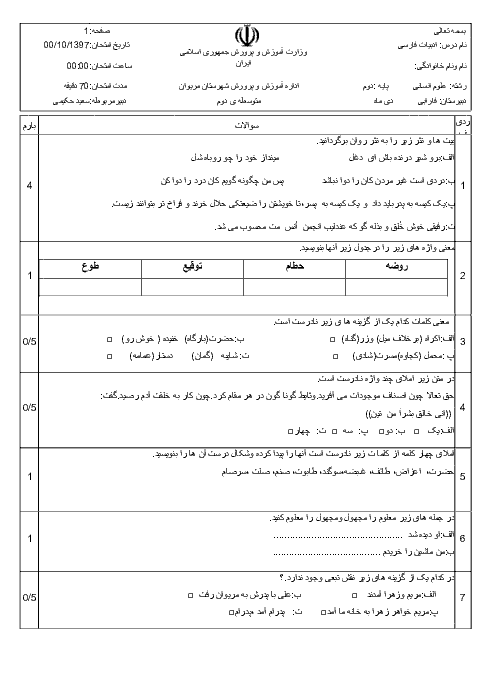 آزمون نوبت اول فارسی یازدهم دبیرستان امام شافعی مریوان | دی 1397 + پاسخ