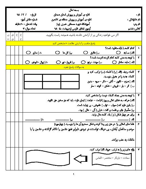 آزمون املای فارسی کلاس ششم ماهانه اردیبهشت 1398 دبستان شهید مصطفی خمینی لالجین