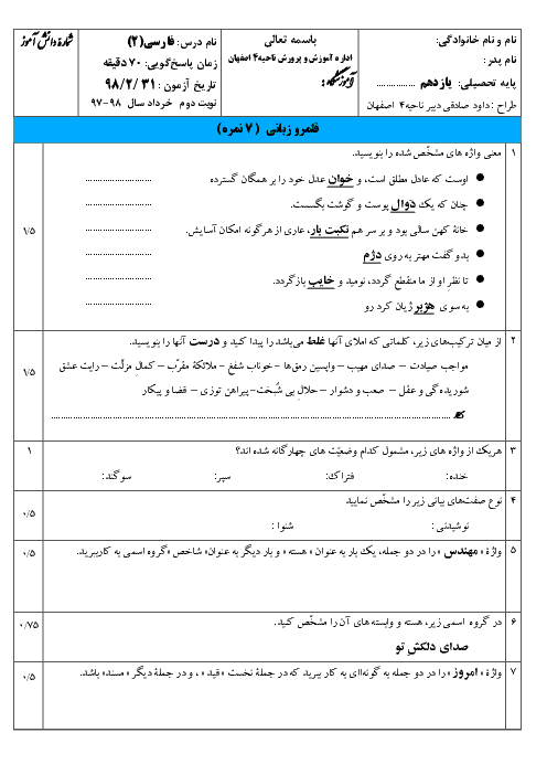 آزمون نوبت دوم فارسی (2) یازدهم دبیرستان علامه مجلسی | خرداد 1398 + پاسخ