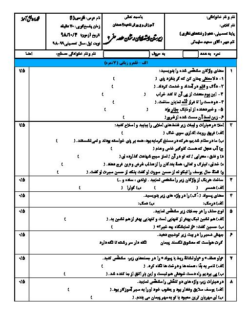 آزمون نوبت اول فارسی (1) دهم دبیرستان علامه حلی همدان | دی 98