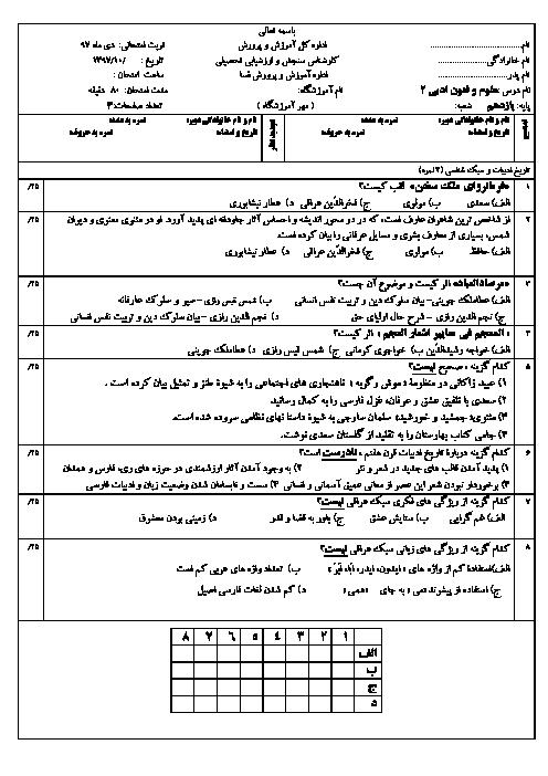 امتحان نیمسال اول علوم و فنون ادبی (2) یازدهم دبیرستان علوم و معارف اسلامی | دی 1397