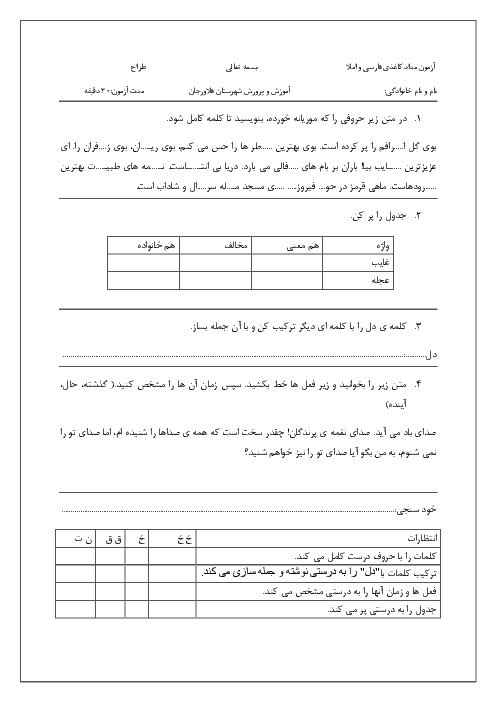 آزمون مداد کاغذی فارسی و املا سوم دبستان شیخ مفید   درس 9: بوی نرگس