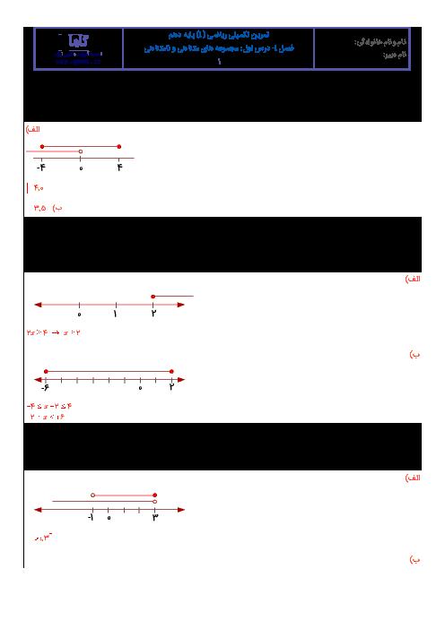 آزمونک ریاضی (1) دهم رشته رياضی و تجربی با پاسخ  |  فصل 1 | درس اول: مجموعههای متناهی و نامتناهی