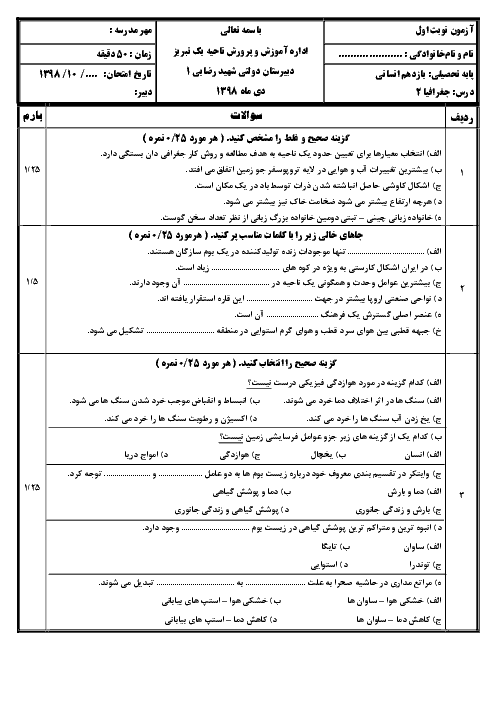 امتحان ترم اول جغرافیا (2) یازدهم دبیرستان شهید رضایی | دی 98