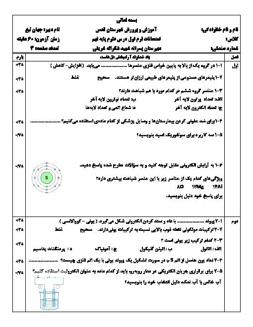 سوالات امتحان نوبت اول علوم تجربی نهم دبیرستان پسرانه شهید شریفی | دی 1397