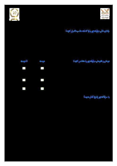 نمونه سوال امتحان نوبت اول زیست شناسی (1) دهم رشته رياضی و تجربی | فصل 1 تا 4