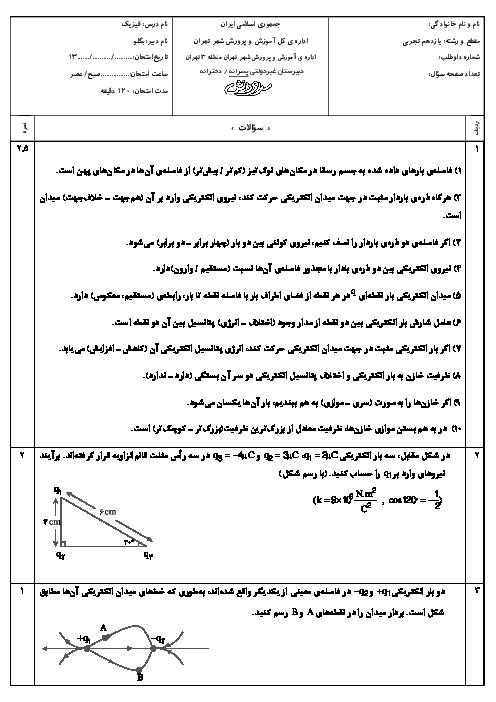 آزمون آمادگی امتحان نوبت اول فیزیک (2) پایه یازدهم تجربی | دبیرستان سرای دانش واحد سید خندان