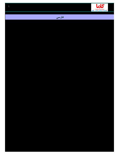 آزمون بنیه علمی پایه پنجم دبستان انجمن مبتکران و نخبگان علوم ایران | آذر ماه 1394